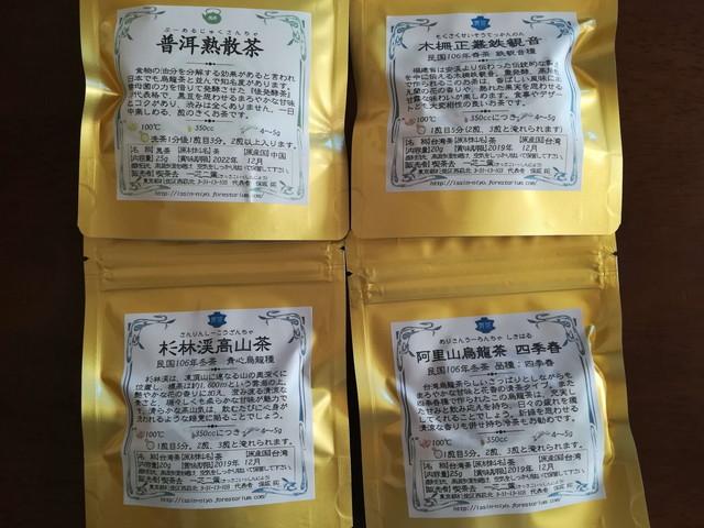 一芯二葉 中国茶・台湾茶