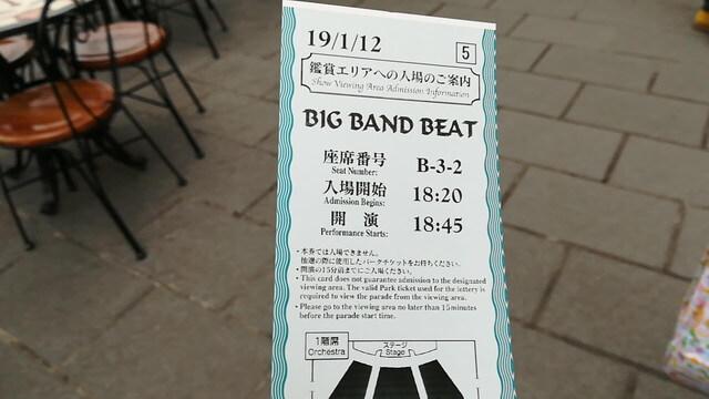 ビッグバンドビート鑑賞チケット