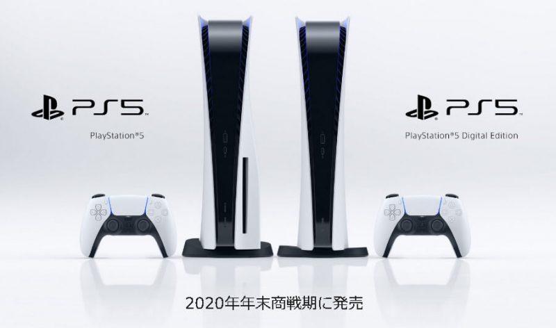 PS5 本体画像
