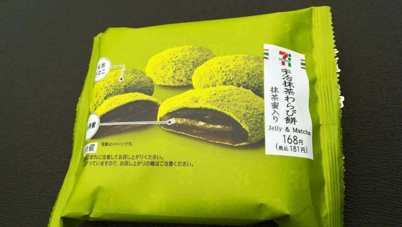 セブンイレブン 宇治抹茶わらび餅パッケージ