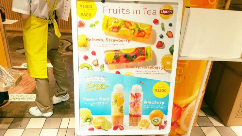 Lipton Fruits in Tea 看板