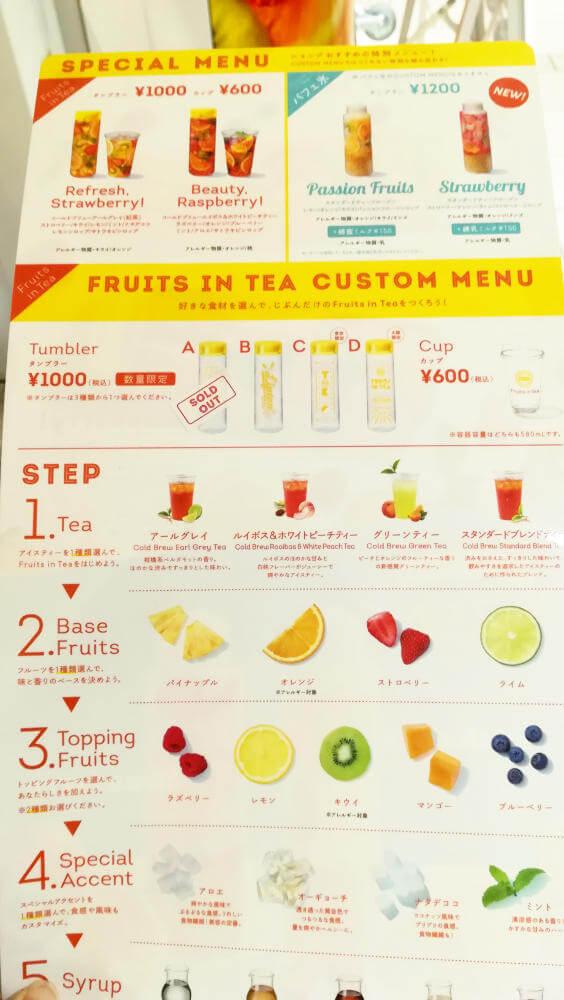 Lipton Fruits in Tea メニュー