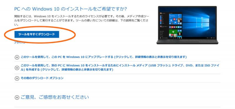 Windows10アップデートページ