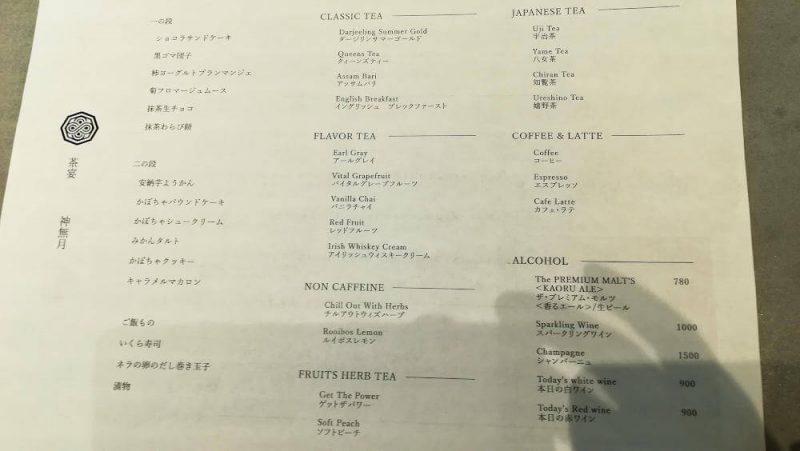 ミレニアム 三井ガーデンホテル 現代里山料理 ZEN HOUSE アフタヌーンティー 料理とお茶メニュー