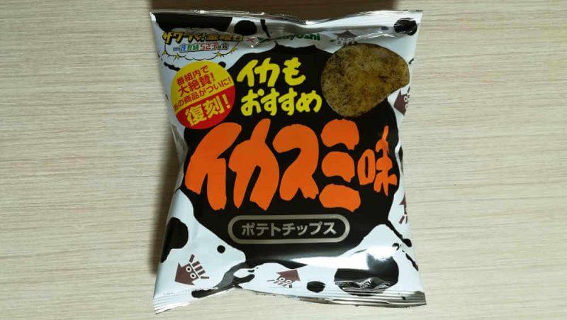 山芳 ポテトチップス イカスミ味 パッケージ