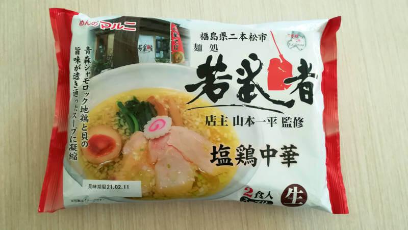 麺処若武者 塩鶏中華 チルド麺ラーメン パッケージ