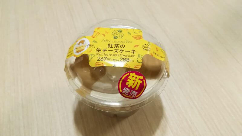ファミマ 紅茶の生チーズケーキ パッケージ