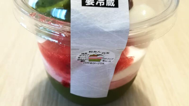 宇治抹茶と苺のパフェ 構成