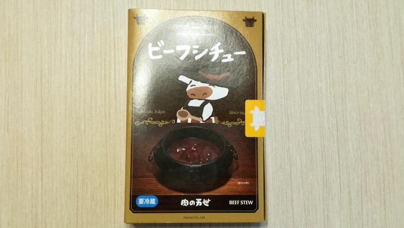 肉の万世ビーフシチュー パッケージ