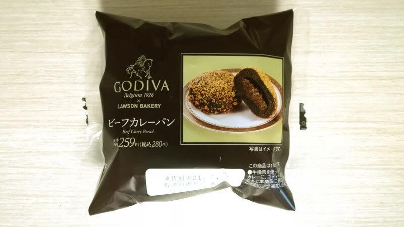 ローソン新商品ゴディバのビーフカレーパン パッケージ
