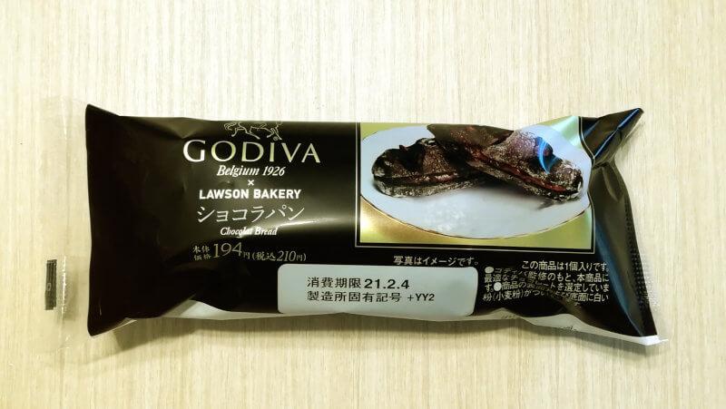 ローソン新商品ゴディバのショコラパン パッケージ