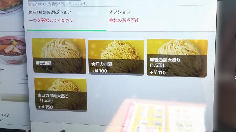 幸楽苑の注文用画面 麺が選べる