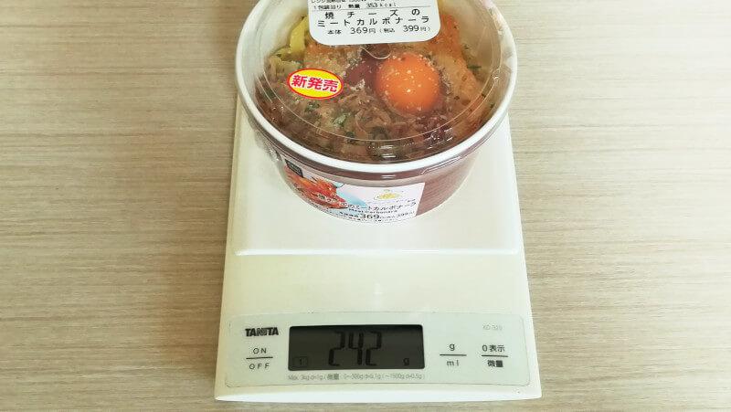 ローソン新商品パスタ 焼チーズのミートカルボナーラ 重量