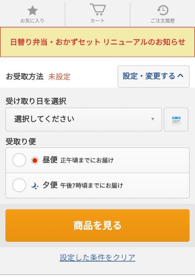 セブンミール 受け取り日選択画面