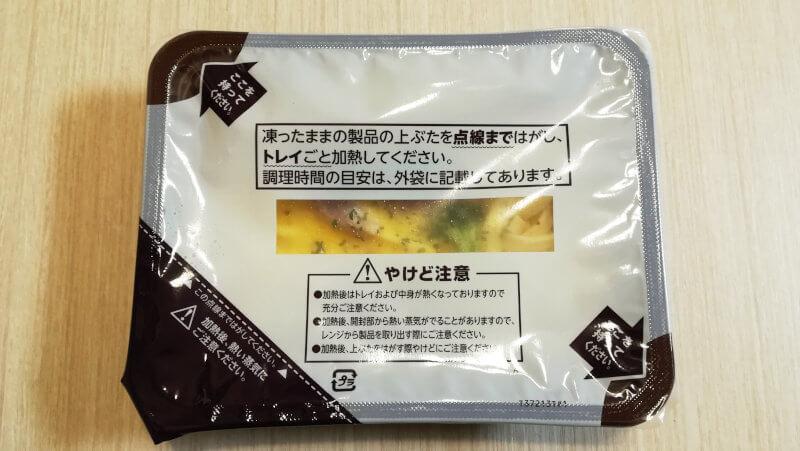 ローソン冷凍食品 生パスタカルボナーラ