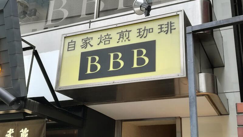 coffee&tea BBB 看板