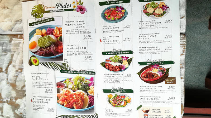 Kona's Coffee(コナズ珈琲)成城店 メニュー