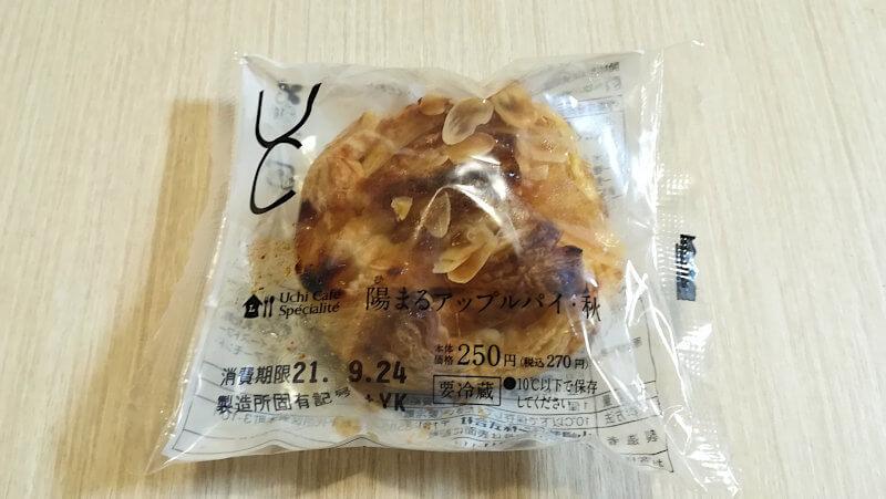 ローソンの新作スイーツ 陽まるアップルパイ・秋