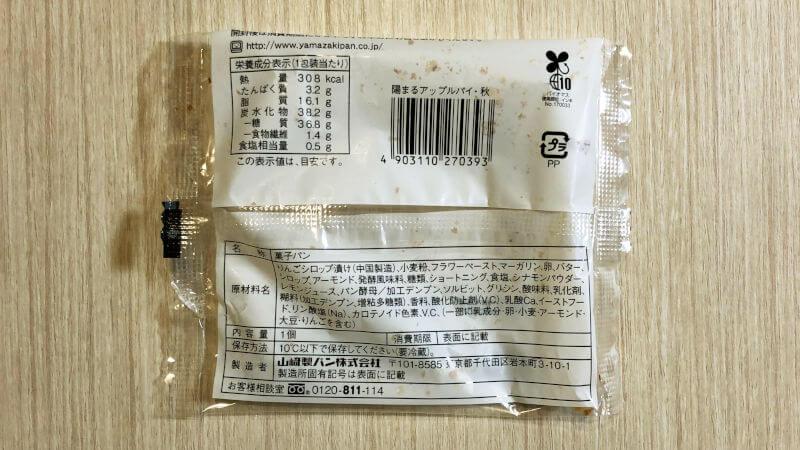 ローソンの新作スイーツ 陽まるアップルパイ・秋 栄養成分表示