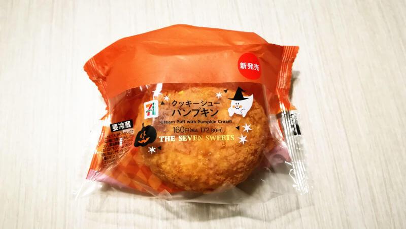 セブンイレブン新作スイーツ クッキーシューパンプキン