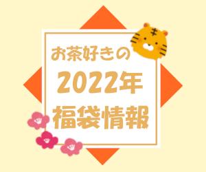 お茶好きの2022年 福袋情報